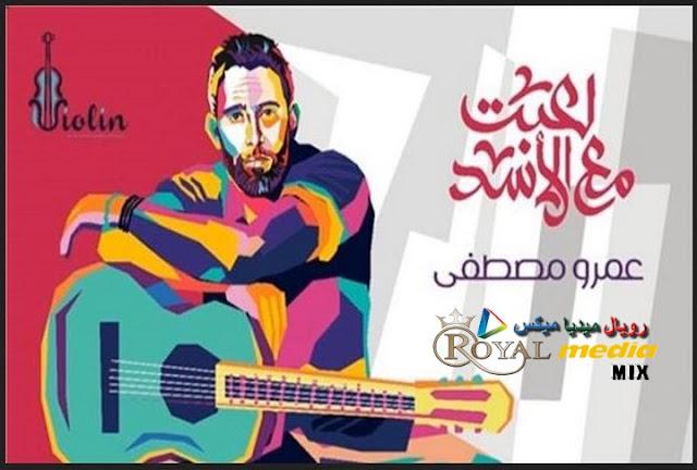 استماع وتحميل اغنية لعبت مع الأسد MP3 - عمرو مصطفي