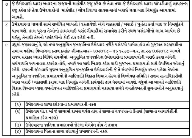 Gujarat State Road Transport Corporation (GSRTC) Driver Selection And Waiting List 2021