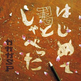 [Lirik+Terjemahan] GaGaGa SP - Hajimete Kimi to Shabetta (Pertama Kalinya Aku Bicara Denganmu)