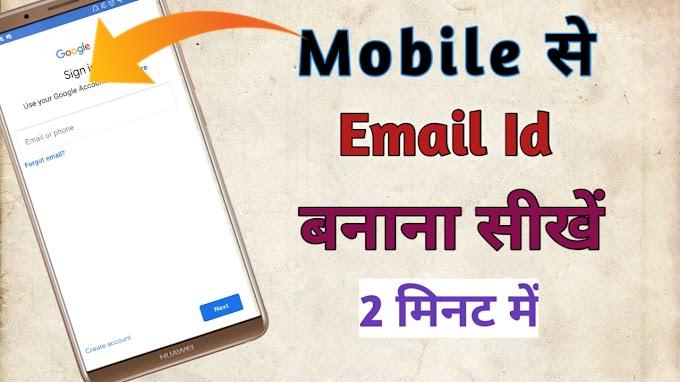 Mobile Se Email Id Kaise Banaye? - बस 2 मिनट में सीखें ईमेल आईडी बनाना
