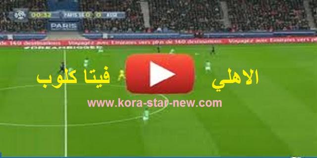 مباراة الاهلي وفيتا كلوب بث مباشر دوري ابطال افريقيا