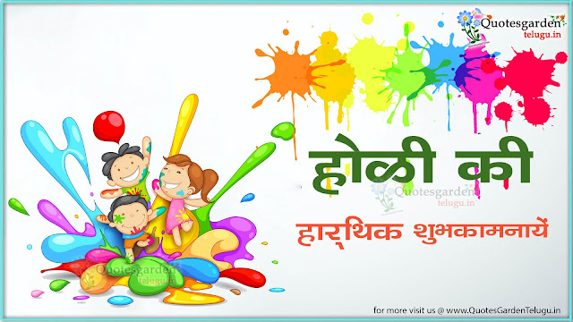 Happy Holi Greetings sms wishes messages in Hindi