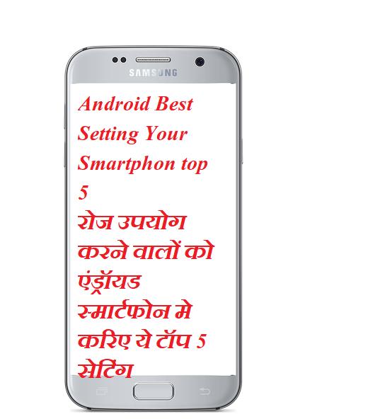 5 बेस्ट सेटिंग एंड्राइड फ़ोन के लिए | Android Phone Best Setting | Hindi Tech Know