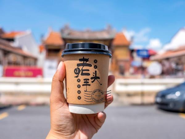 Lao Tao Qiu Old Master Coffee 老头手南洋咖啡馆 @ Victoria Street, Georgetown, Penang