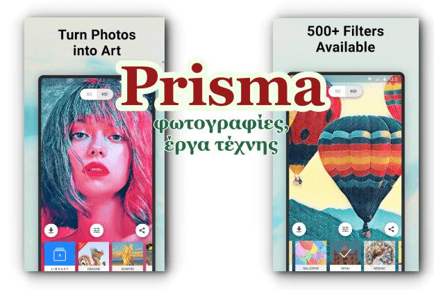 Prisma - Η selfie σου μπορεί να γίνει έργο τέχνης με ένα κλικ