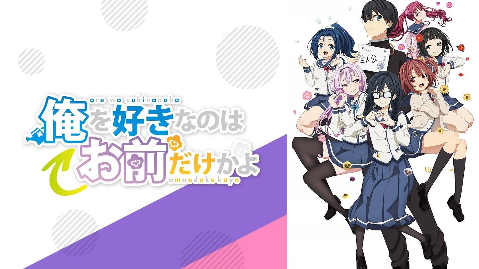 アニメ 好き なのは だけ 俺 お前 を かよ アニメ『俺を好きなのはお前だけかよ』OVAの発売が決定!2020年初夏にはOVA先行上映も  