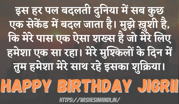 Happy Birthday Wishes For Best Friend In Hindi
