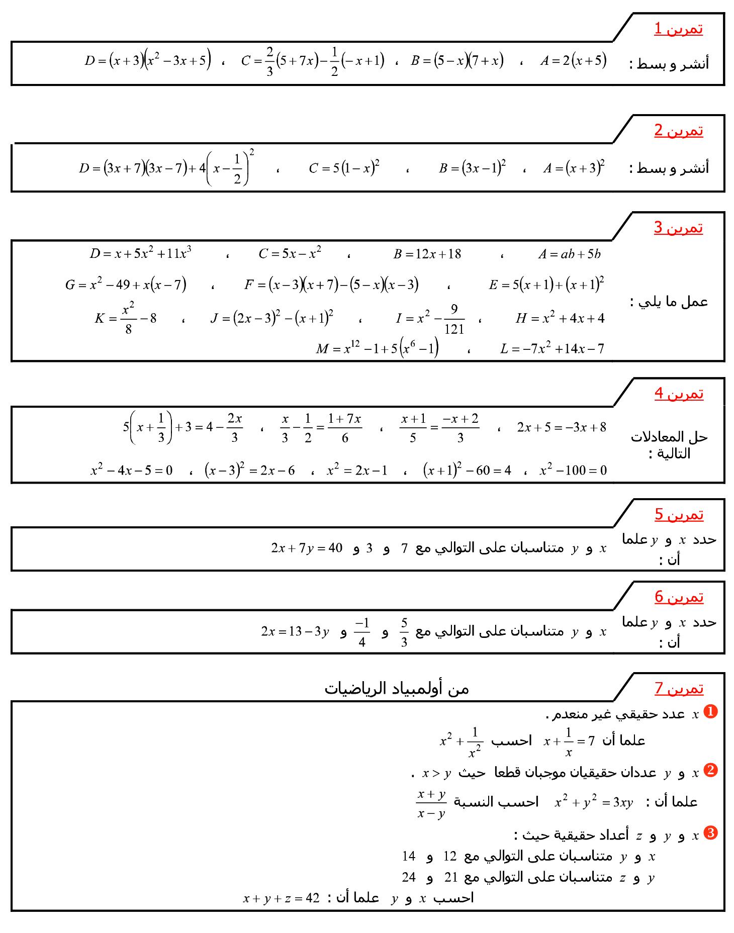 المتطابقات الهامة تمارين وحلول للسنة الثالثة اعدادي