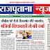 Rajputana News daily epaper 3 August 2020 Rajasthan Newspaper