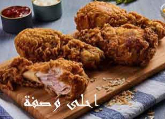 طريقة عمل دجاج كينتاكي