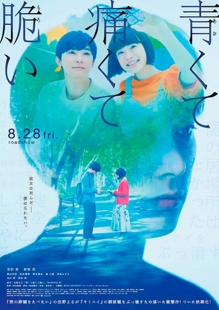 Blue, Painful and Brittle (Aokute Itakute Moroi) live-action film - poster