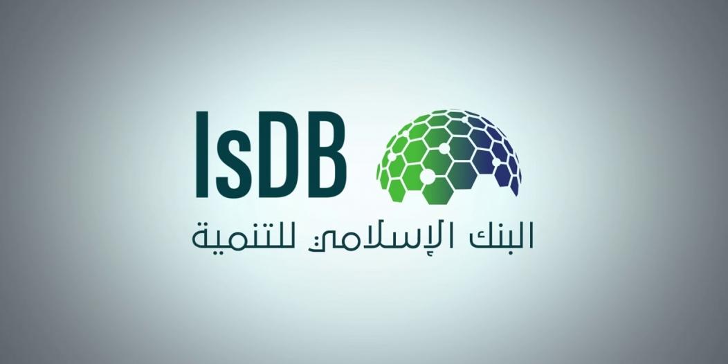 وظائف البنك الاسلامى للتنمية خدمة عملاء و تلير 2021