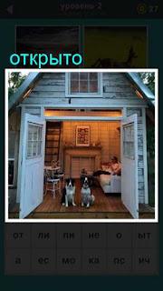 в открытых дверях дома сидят две собаки 667 слов 2 уровень