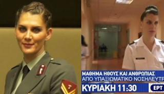 Υπαξιωματικός νοσηλεύτρια του Στρατού παρέδωσε πορτοφόλι με 4.000 ευρώ που βρήκε πεταμένο