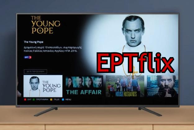 """ΕΡΤflix - Το δωρεάν """"Netflix"""" της ΕΡΤ είναι καλύτερο από όσο νομίζεις"""