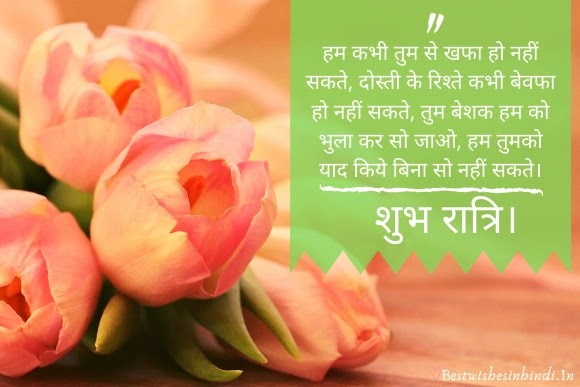 good night images with flowers, good night images in hindi