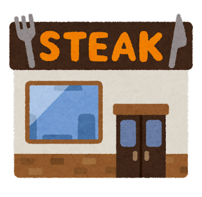 ステーキハウスのイラスト