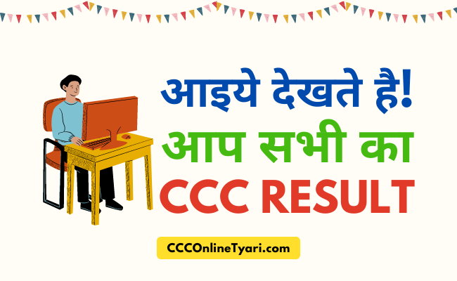 Ccc Result,  Ccc Result 2021, Nielit Result, Nielit Ccc Result, Ccc Result August 2021, Ccc Exam Result, Nielit Ccc Result 2021, Triple C Result, Ccc Result 2021 August, Ccc Ka Result,  Triple C Ka Result,