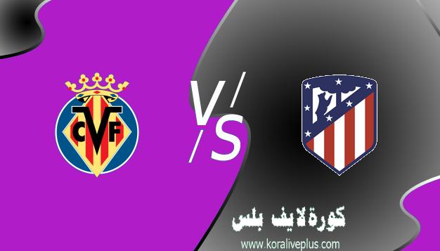 مشاهدة مباراة أتلتيكو مدريد وفياريال بث مباشر اليوم 28-02-2021 في الدوري الاسباني