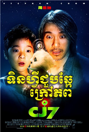 CJ7 Khmer Dubbed Full HD