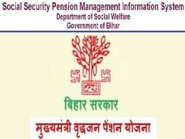 bihar-mukhyamantri-vriddhjan-pension-yojna-mvpy-apply-online-check-status