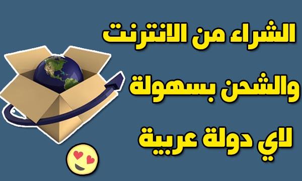اسهل طريقة للشراء من الانترنت والشحن لكافة الدول العربية 2021