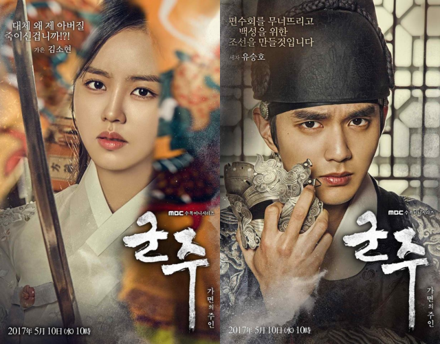 Drama Korea Ruler : Master Of The Mask Subtitle Indonesia