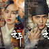 Drama Korea Ruler : Master Of The Mask Subtitle Indonesia [Episode 1 - 40 : Complete]
