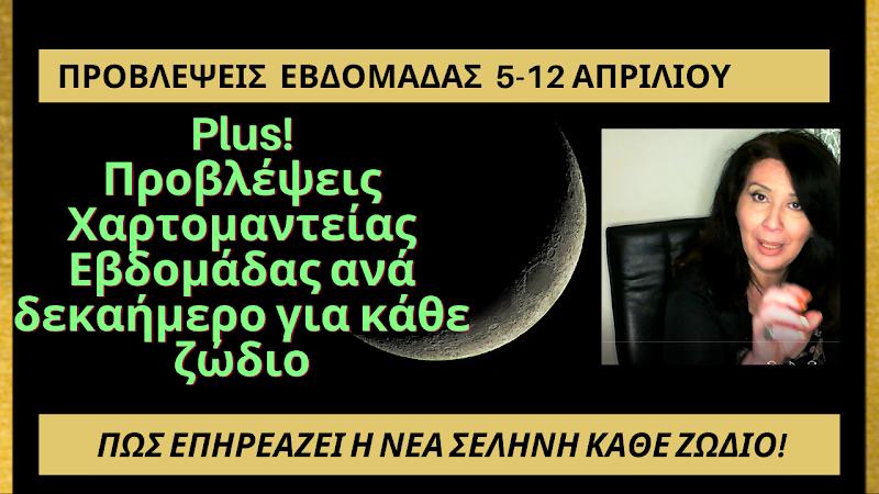 ΠΡΟΒΛΕΨΕΙΣ ΕΒΔΟΜΑΔΑΣ ΚΑΙ ΝΕΑΣ ΣΕΛΗΝΗΣ 5 ΩΣ 12 ΑΠΡΙΛΙΟΥ -PLUS: Η ΚΑΡΤΑ ΤΗΣ ΕΒΔΟΜΑΔΑΣ ΑΝΑ ΔΕΚΑΗΜΕΡΟ!