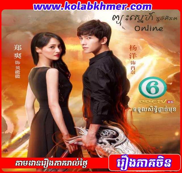 Pjos Snaeh Knong Piphop Online