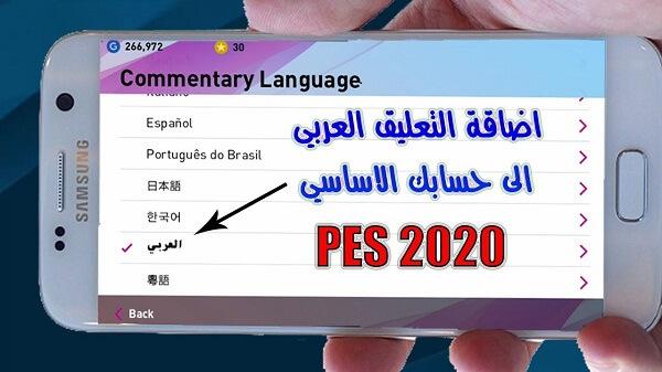 التعليق العربي