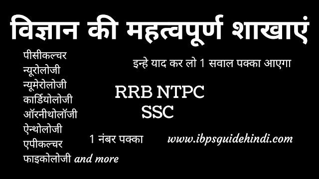 विज्ञान की महत्वपूर्ण शाखाएं - Important For RRB NTPC, Group-D, SSC CGL, SSC CHSL, SSC CPO, Rajasthan Patwari Exam.