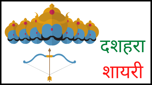 Dussehra Wishes In Hindi 2021 || Dussehra Shayari In Hindi 2021 || दशहरा शायरी || विजयदशमी शायरी