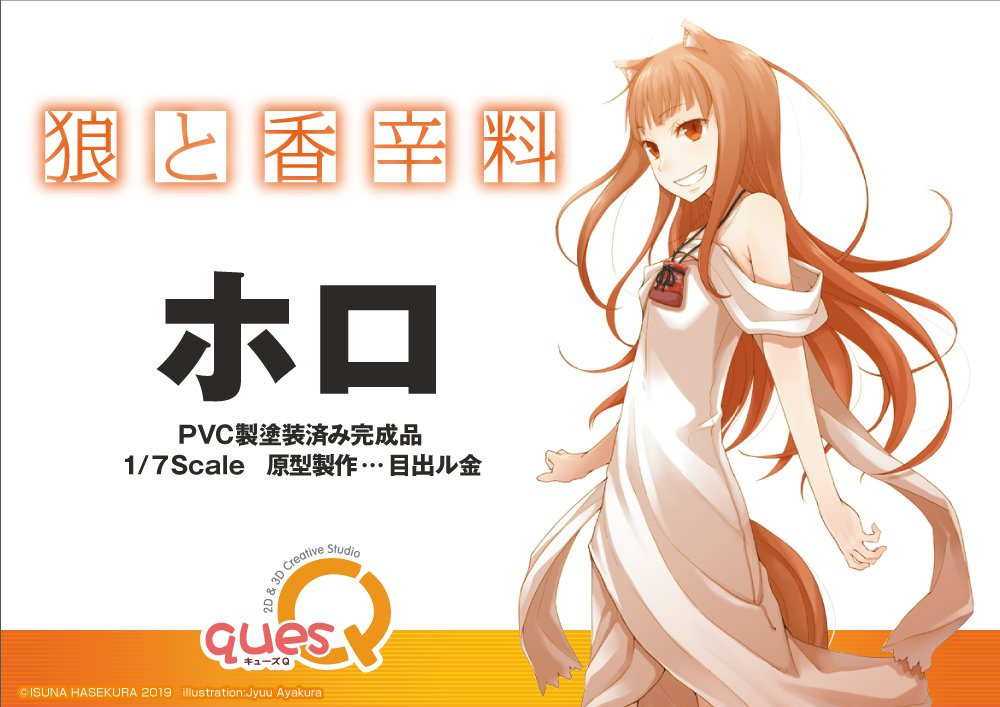 Holo Spice & Wolf