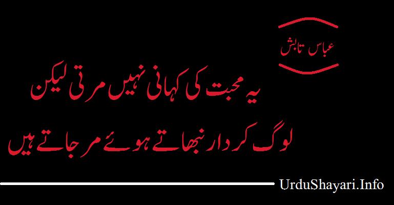 Yeh Mohabbat Ki Kahani Sad Poetry In Urdu by Abbas Tabish - deep poetry 2 lines on mohabbat
