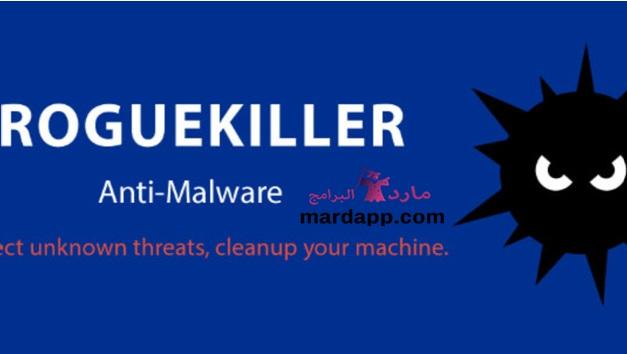 تحميل برنامج roguekiller لإزالة البرامج الخبيثة والفيروسات للكمبيوتر مجانا