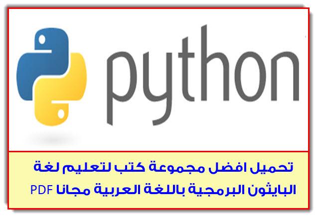 تحميل افضل مجموعة كتب لتعليم لغة البايثون البرمجية باللغة العربية مجانا PDF