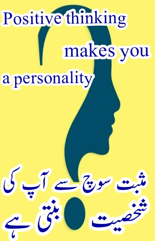 personality-development-tips-in urdu-how-to-improve-personality-development