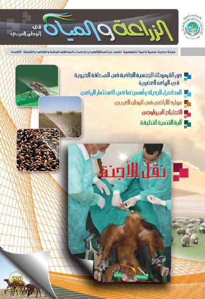 مجلة الزراعة و المياه في الوطن العربي العدد 25