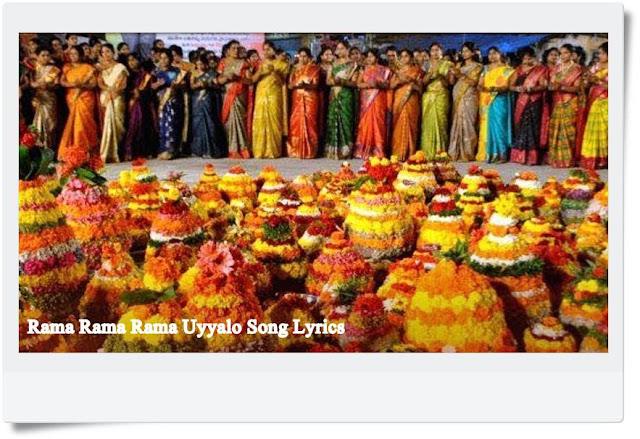 Rama Rama Rama Uyyalo Song Lyrics • Bathukkama Songs Lyrics • DOWNLOAD