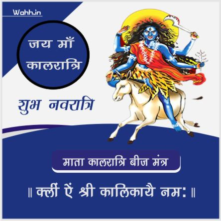 Navratri Maa Kalratri mantra
