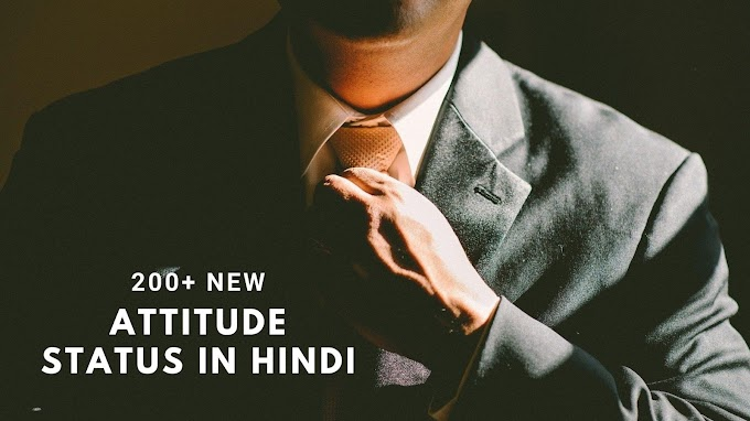 200+ Best new attitude status in hindi 2020 for whatsapp & fb