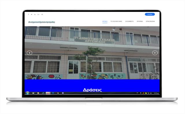 Ο ιστότοπος του 7ου Δημοτικού Σχολείου Αρτέμιδος