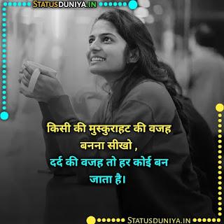 Smile Shayari Quotes Status In Hindi 2021, किसी की मुस्कुराहट की वजह बनना सीखो , दर्द की वजह तो हर कोई बन जाता है।