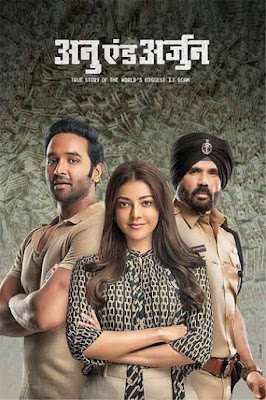 Anu and Arjun (2021) Hindi Movie Pre-DVDRip 720p | 480p ESub x264 970Mb | 400Mb
