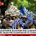 Πρόκληση Σκοπιανών - Προσπάθησαν να αμαυρώσουν το συλλαλητήριο Ελλήνων για τη Μακεδονία στη Μελβούρνη - ΒΙΝΤΕΟ