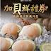 【聚北海道昆布鍋】加貝鮮甜優惠券