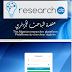 Plateforme du chercheur Algérien (DGRSDT)