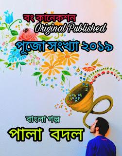 বাংলা গল্প - পালা বদল - পূজো সংখ্যা - Bengali Story