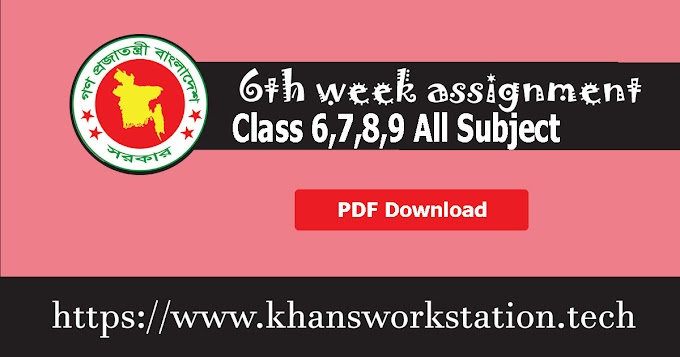 Bangladeshi Student 6th Week Assignment for XI to IX